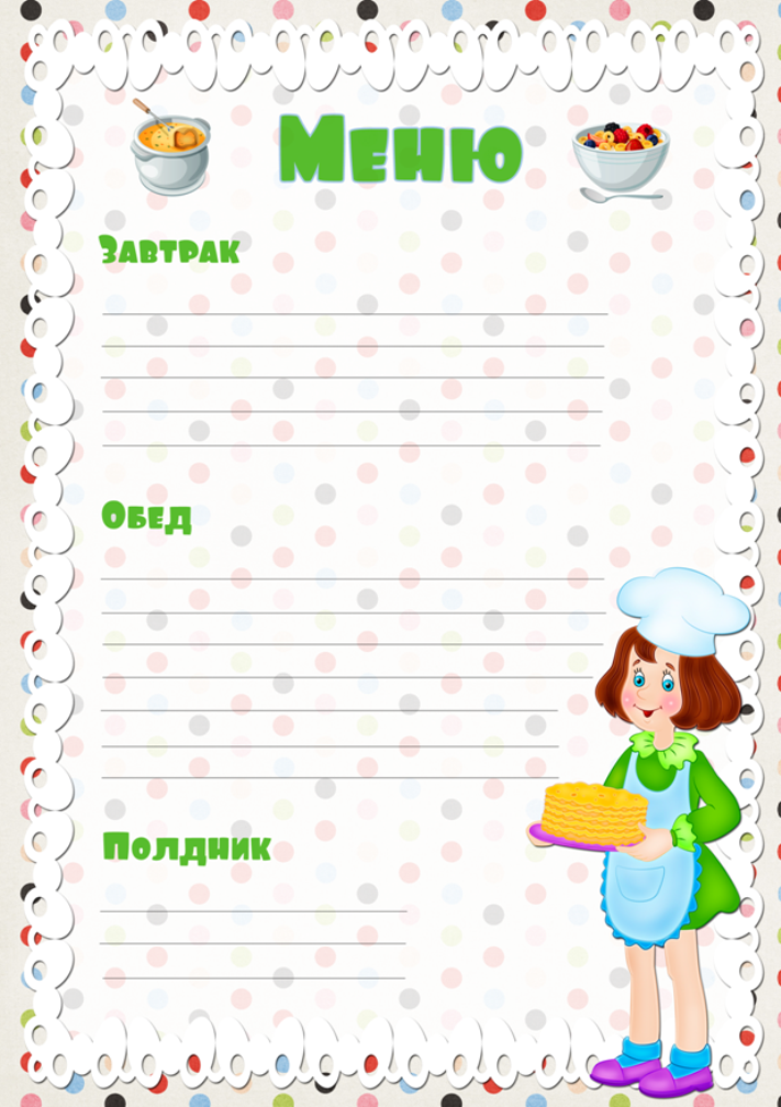 Оформление меню на день