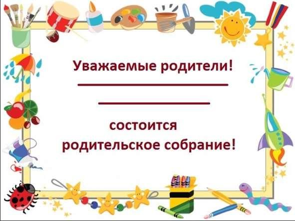 Приглашение для родительского собрания в детский сад