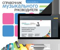 Журнал Справочник музыкального руководителя, №11 (ноябрь), 2015 г
