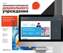 Журнал Справочник руководителя дошкольного учреждения, №11 (ноябрь), 2015 г