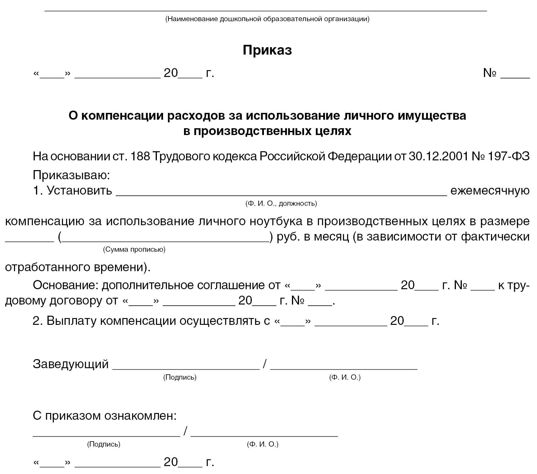 Образец приказа о премировании сотрудников