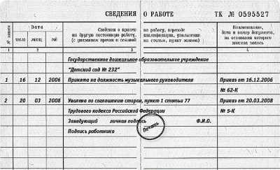 PDF Трудовой кодекс Российской Федерации (далее - ТК РФ)