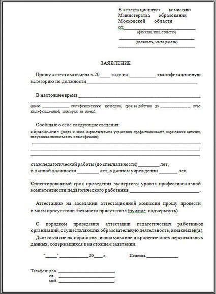 аттестация воспитателя на соответствие занимаемой должности 2020 заявка на кредит после отказа сбербанк