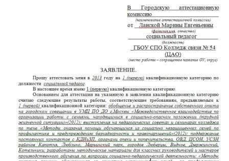 Образовательных учреждений Республики Башкортостан.